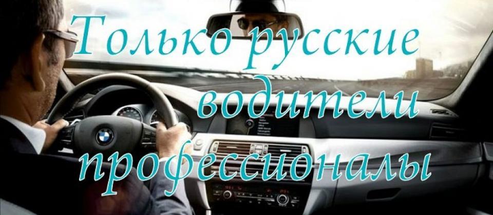 перегон вашего автомобиля