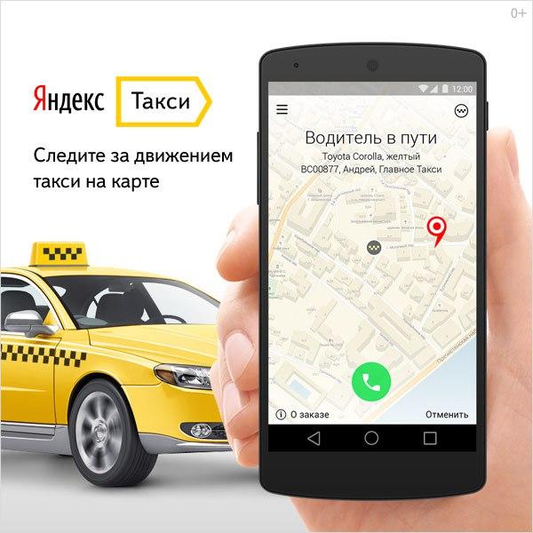 Яндекс Такси Рязань Скачать Приложение - фото 7